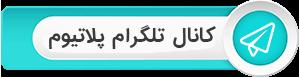 کانال تلگرام پلاتیوم